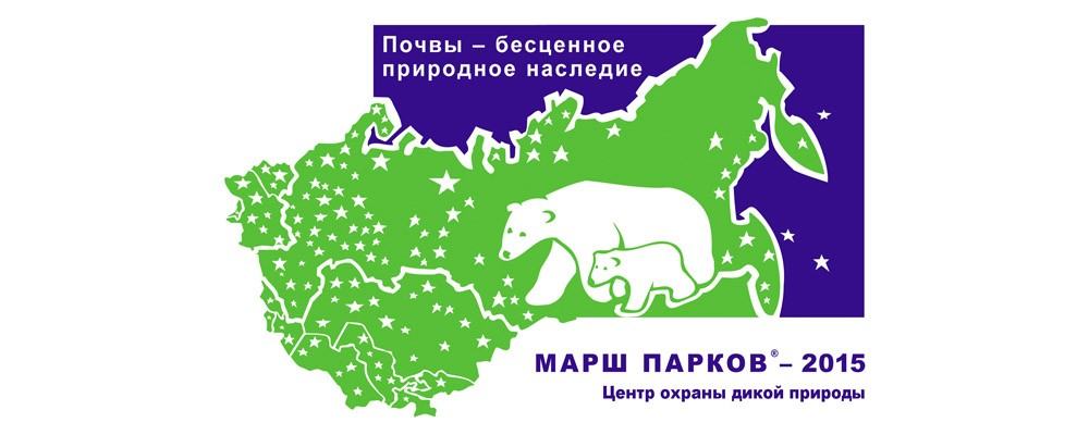 Марш-парков-15-1000x400