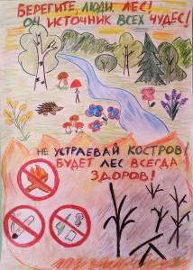 Мясников-Арсений-Андреевич-8-лет-Не-устраивай-костров-будет-лес-всегда-здоров