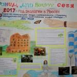 Конкурс-стенгазет-Протвино-школа-№3-6-Б-класс